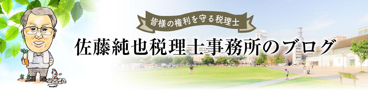 佐藤純也税理士事務所のブログ