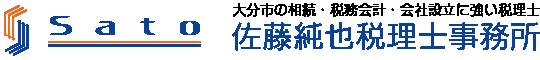 佐藤純也税理士事務所ロゴ